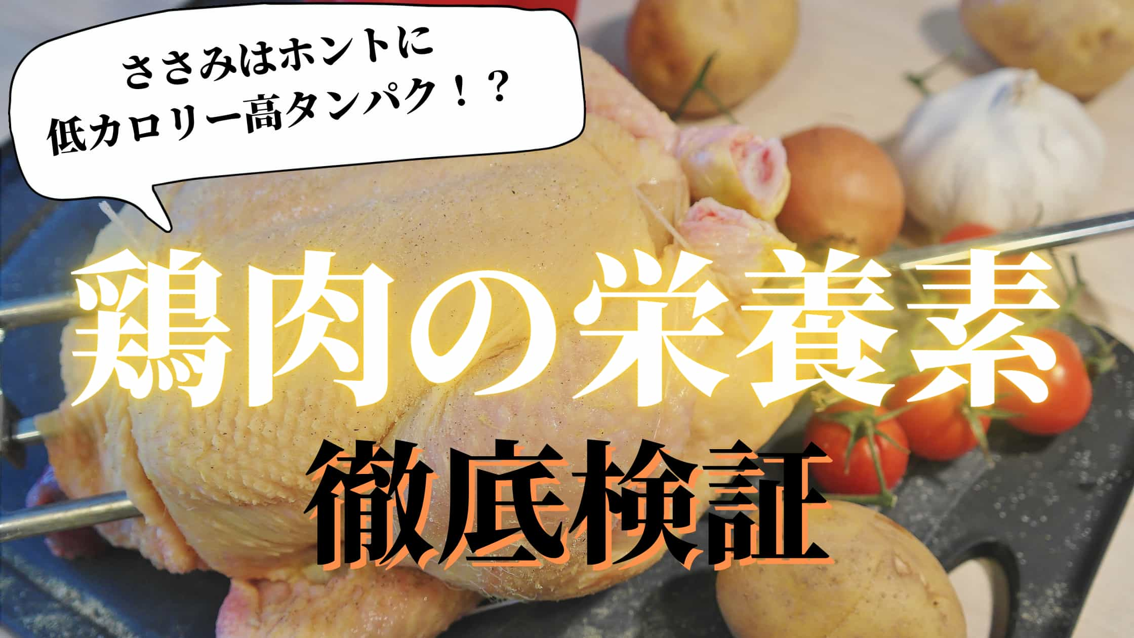 鶏肉の栄養素を徹底解説!LDLコレステロール値が下がる成分入り?