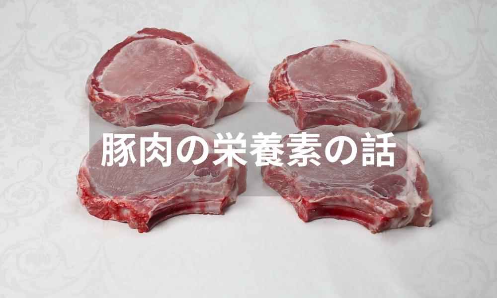 豚肉 写真