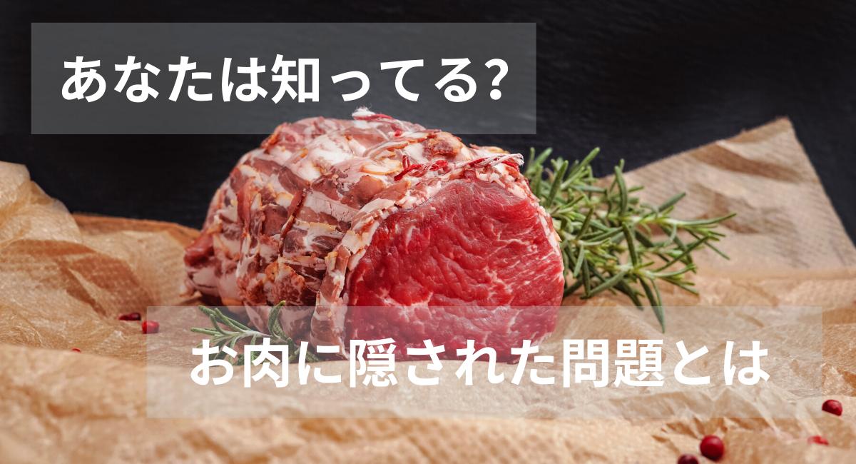 お肉に隠された問題とは お肉好きの人に知っておいてほしいこと