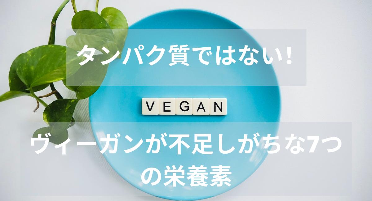 ヴィーガンが不足しがちな栄養素