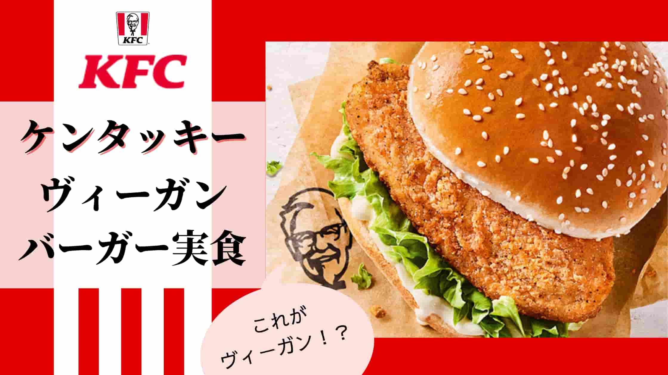 【ヴィーガン食】ケンタッキー(KFC)のヴィーガンバーガーを食べてみた