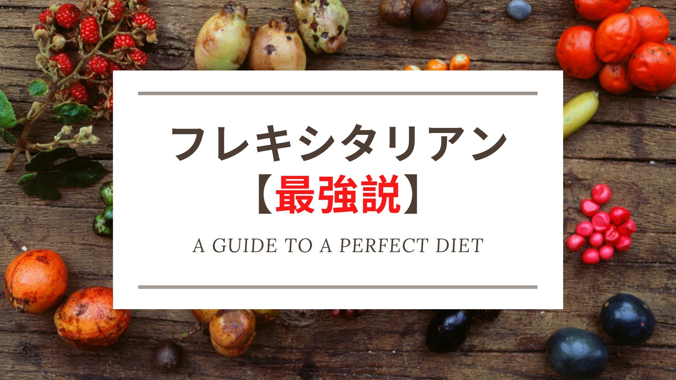 【これ一択】最強の食事法『フレキシタリアン』のすすめ【体験談あり】