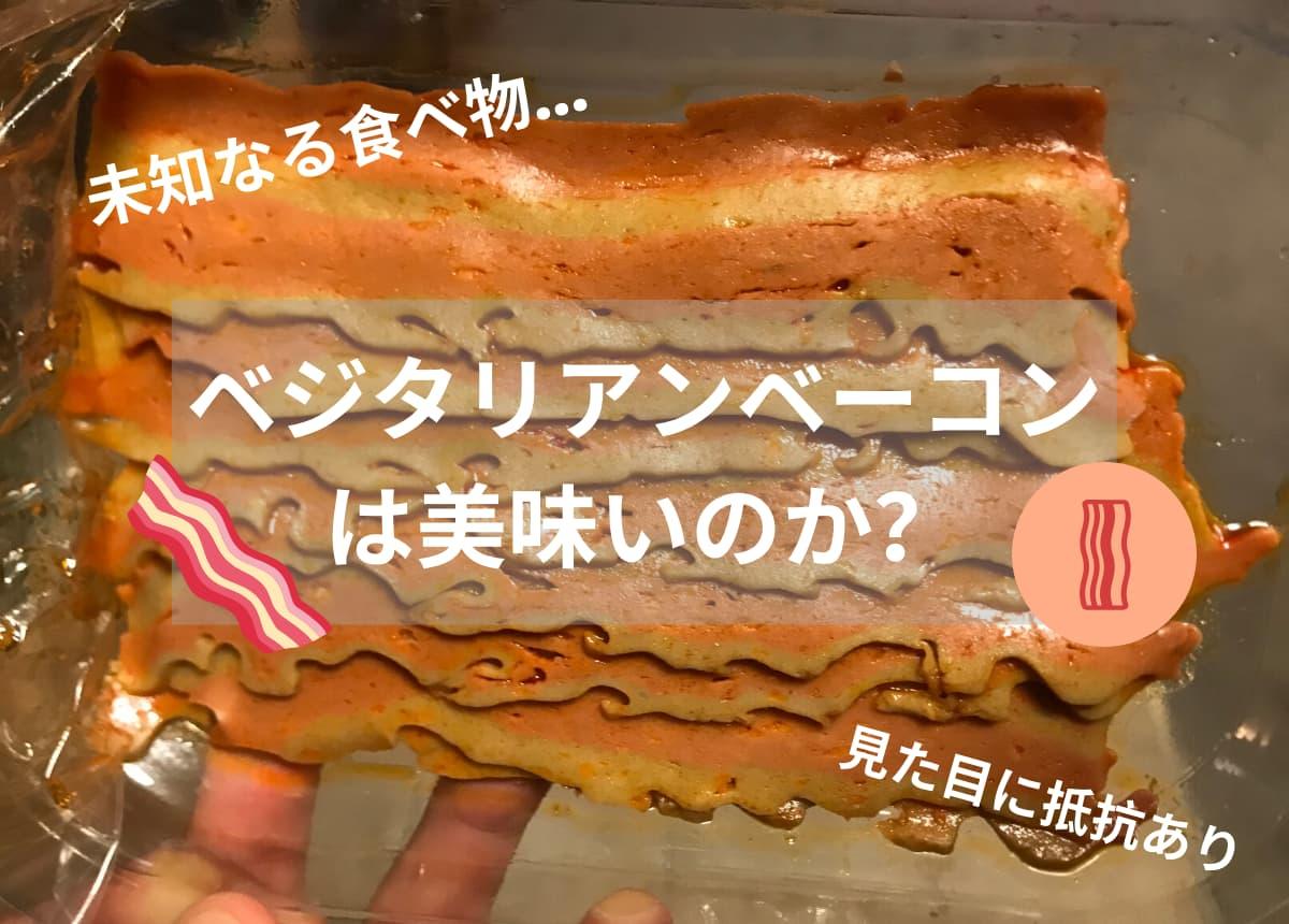 ベジタリアンベーコンを食べてみた アイキャッチ画像