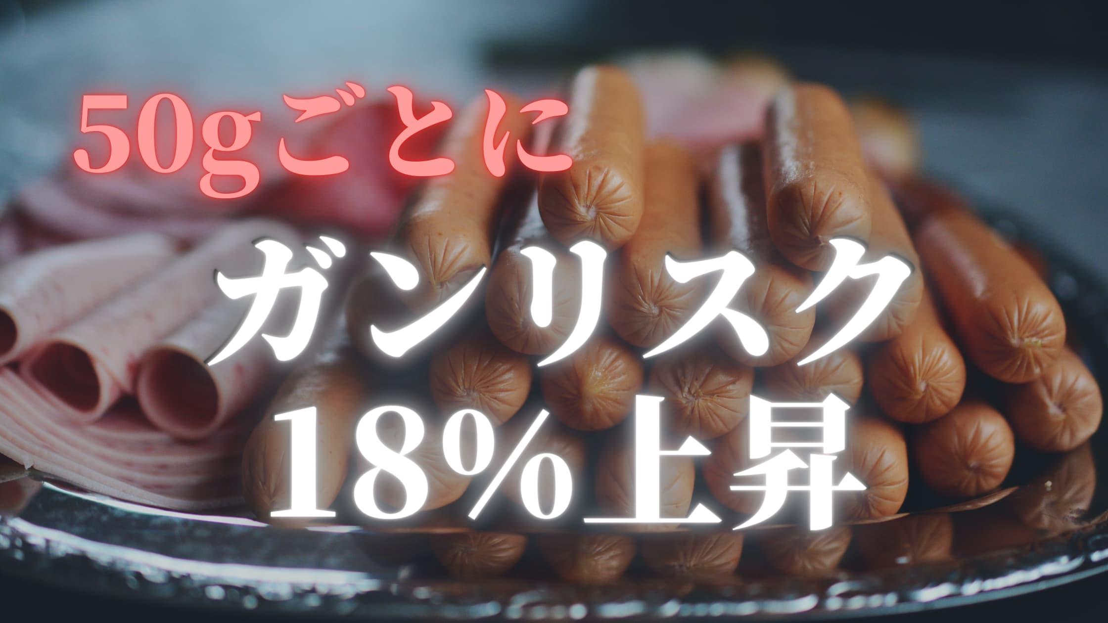 【がんリスク18%上昇】もうハムとソーセージは食べられない?【解決法あり】