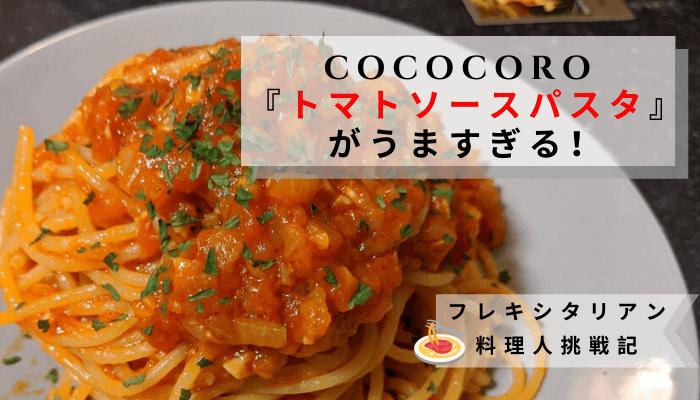 COCOCORO『トマトソースパスタ』 作ってみた