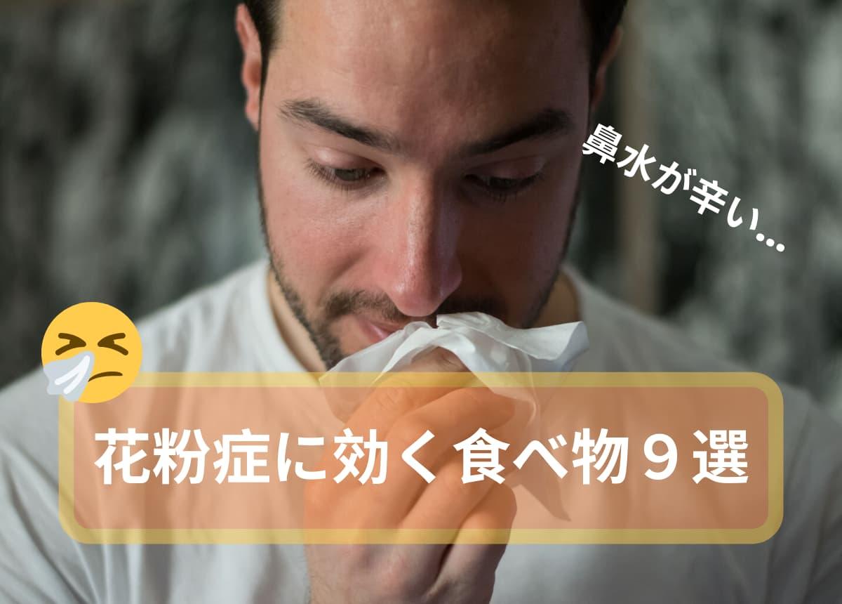 花粉症に効く食べ物9選