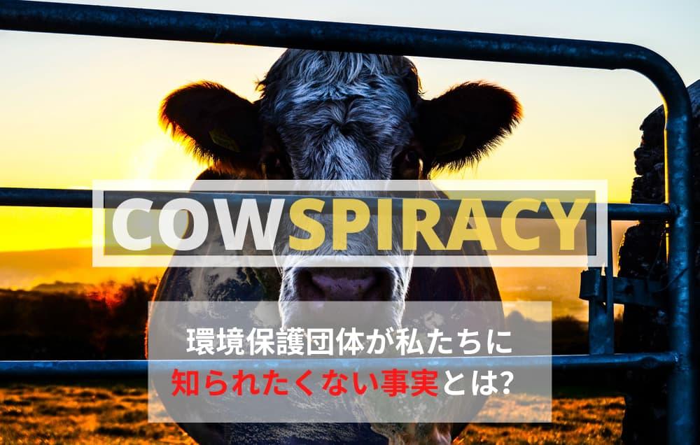 『Cowspiracy(カウシピラシー)』 アイキャッチ