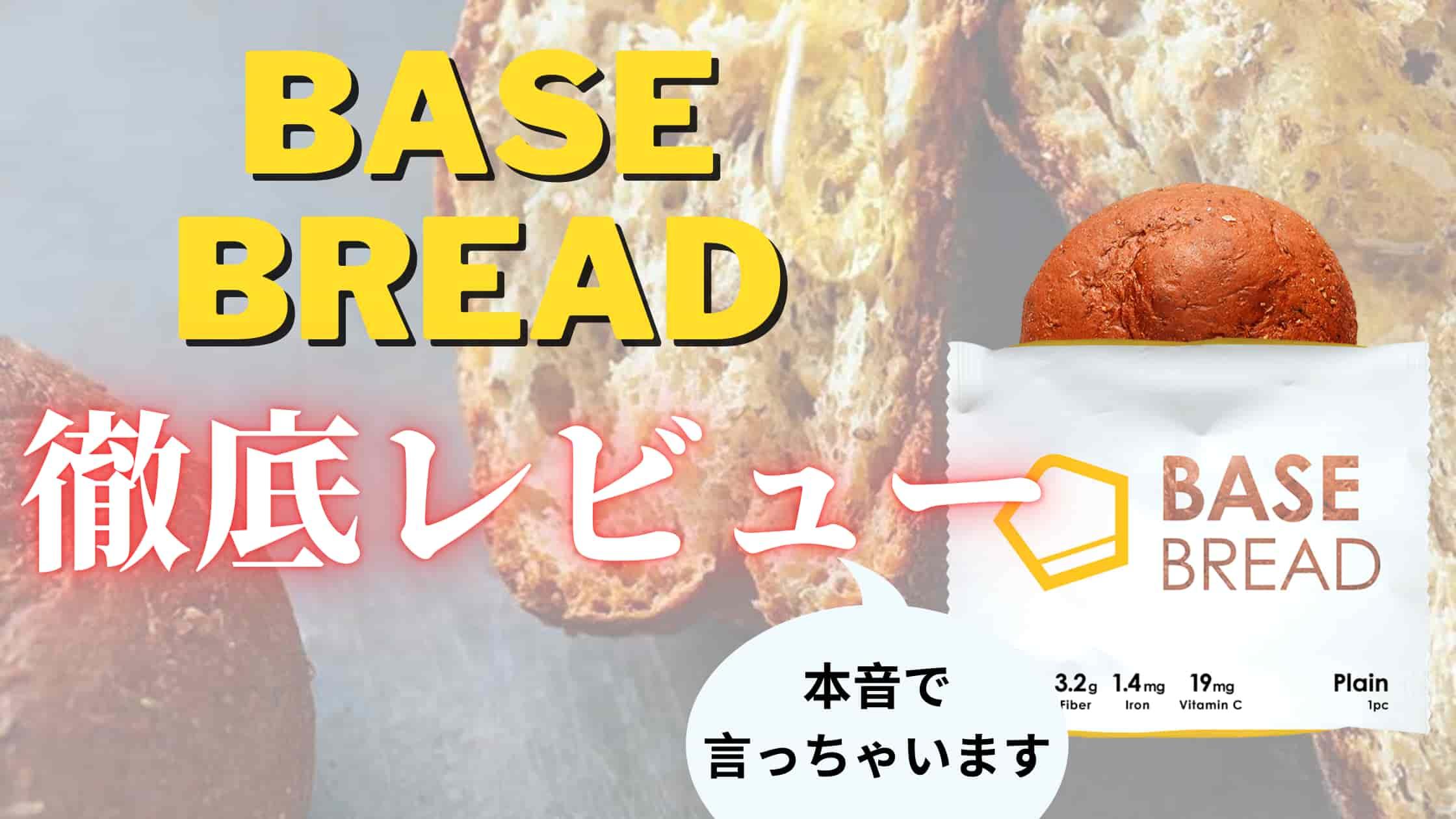 【本音で暴露】ベースブレッド(base bread)の実食レビュー|口コミも徹底検証