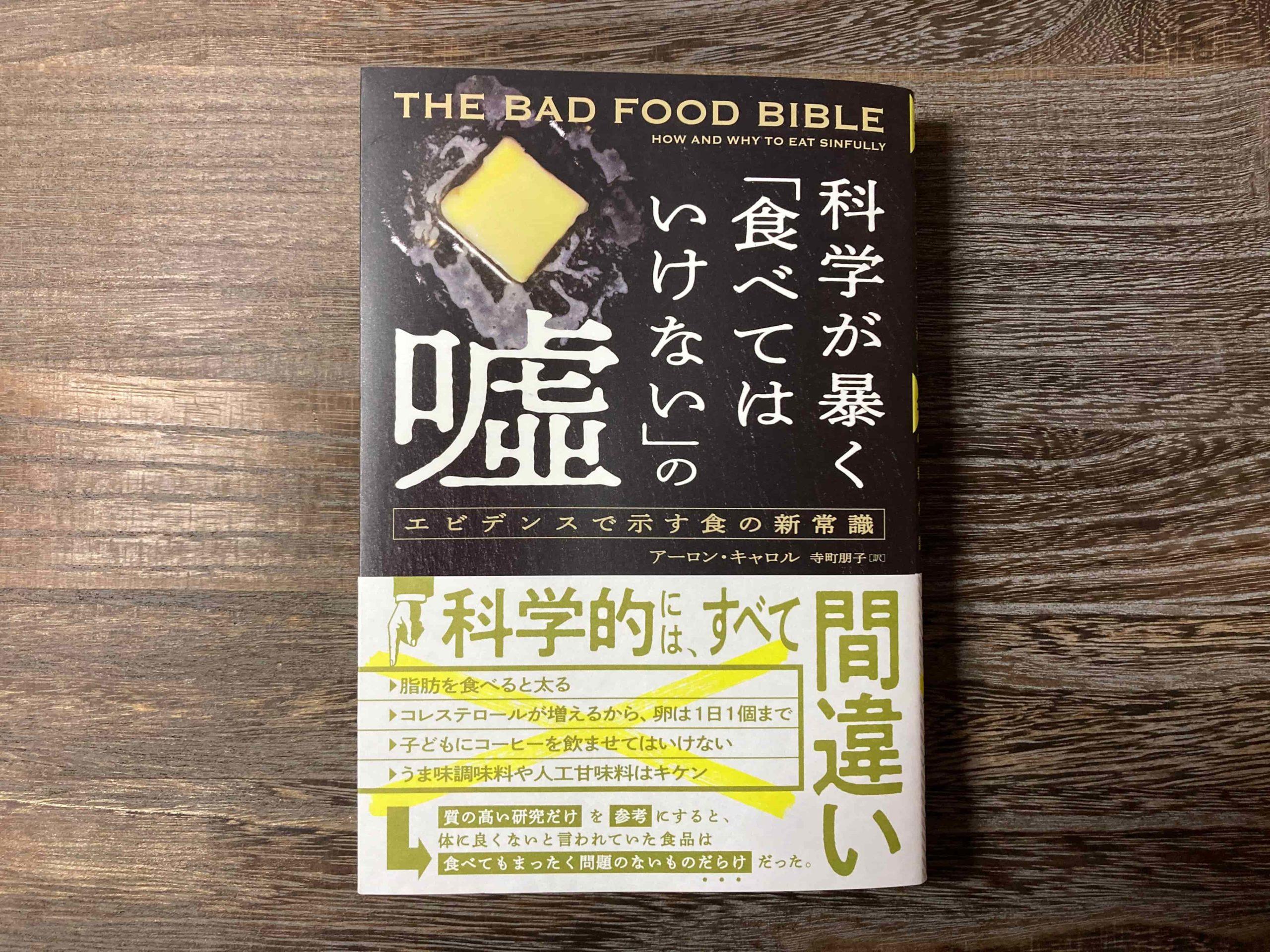 科学が暴く「食べてはいけない」の嘘 エビデンスで示す食の新常識 写真
