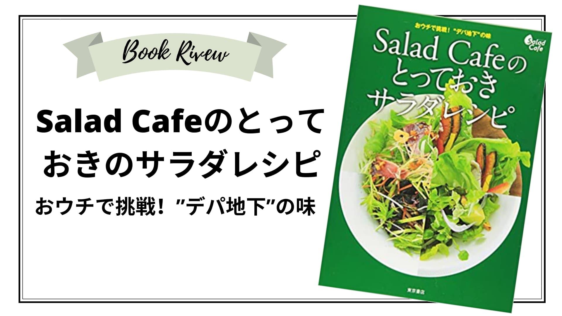 Salal Cafeのとっておきのサラダレシピ アイキャッチ