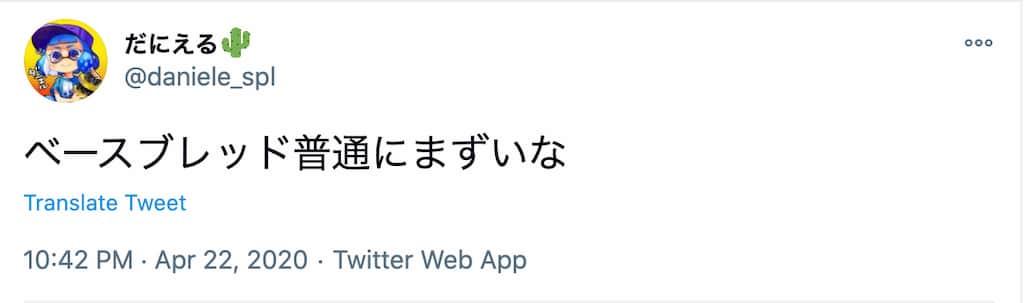 マイナスな口コミ・評判