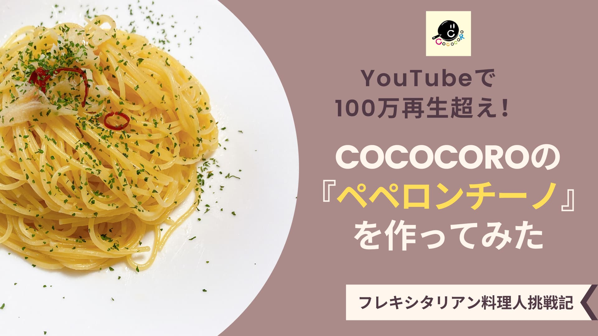 COCOCORO『ペペロンチーノ』を作ってみた アイキャッチ画像