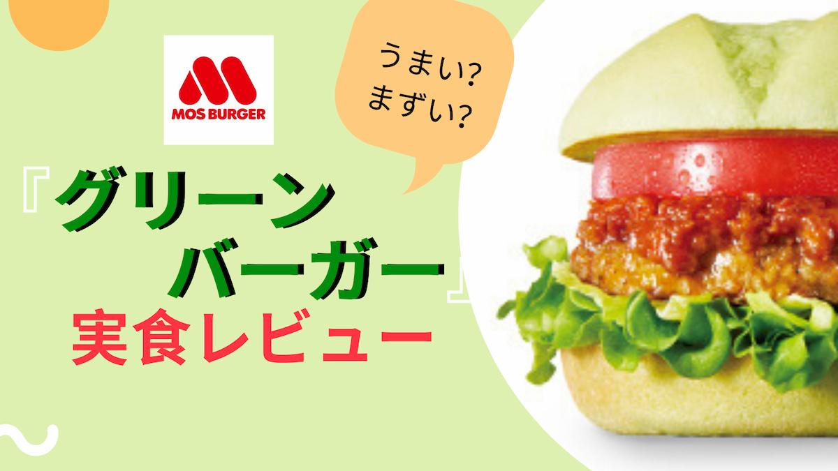 グリーンバーガーの実食レビュー アイキャッチ画像
