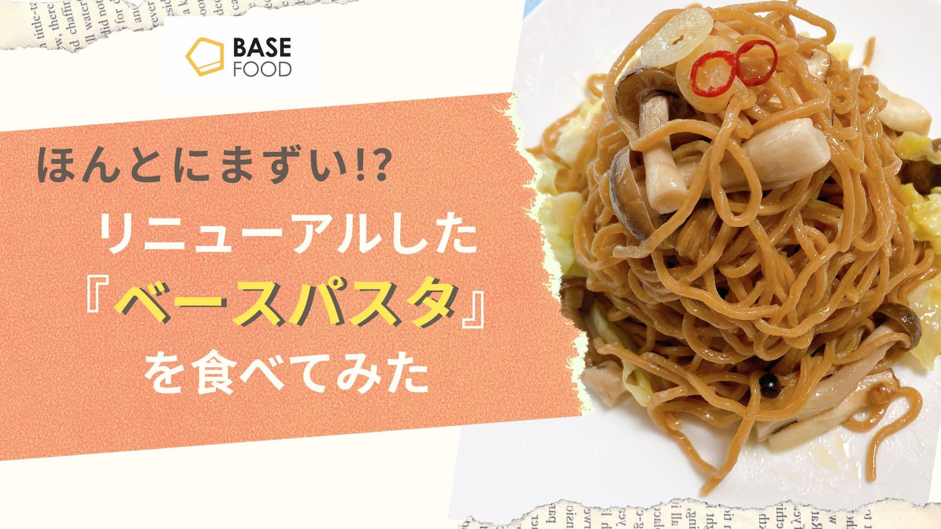 まずいと噂の『ベースパスタ』 を食べてみた リニューアル アイキャッチ画像