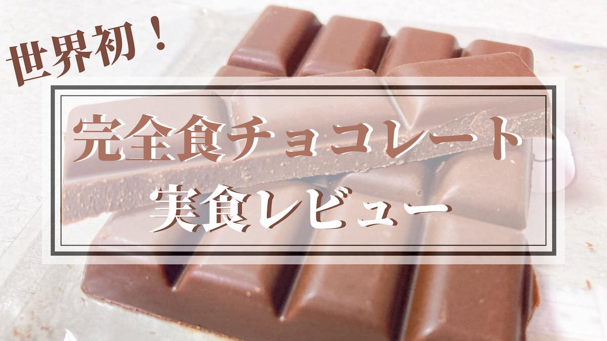完全食チョコレートandew(アンジュ)のレビュー記事 アイキャッチ画像