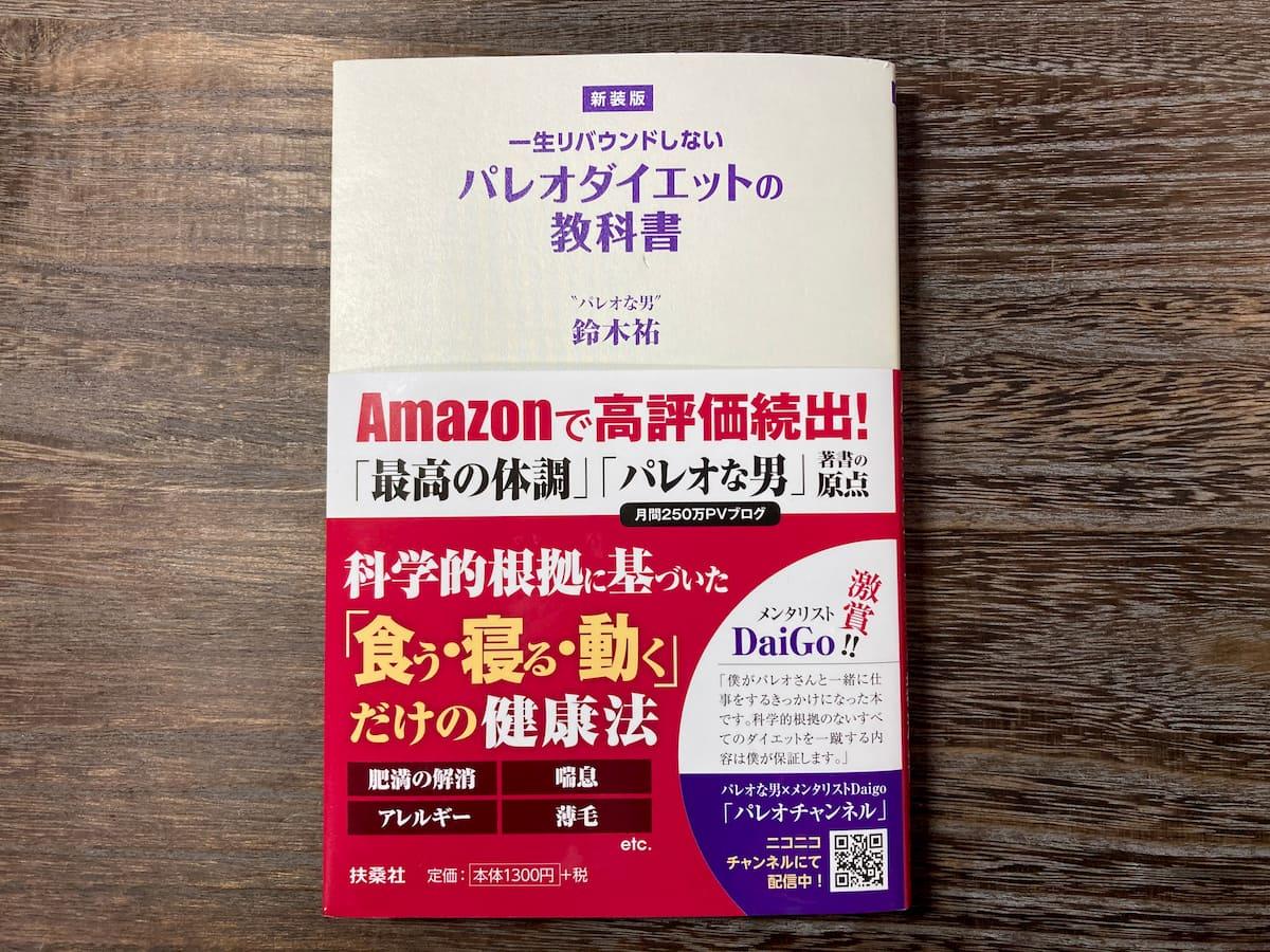 一生リバウンドしないパレオダイエットの教科書 写真
