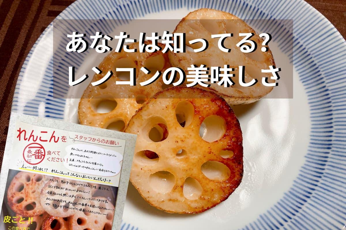 レンコンの料理記事アイキャッチ画像