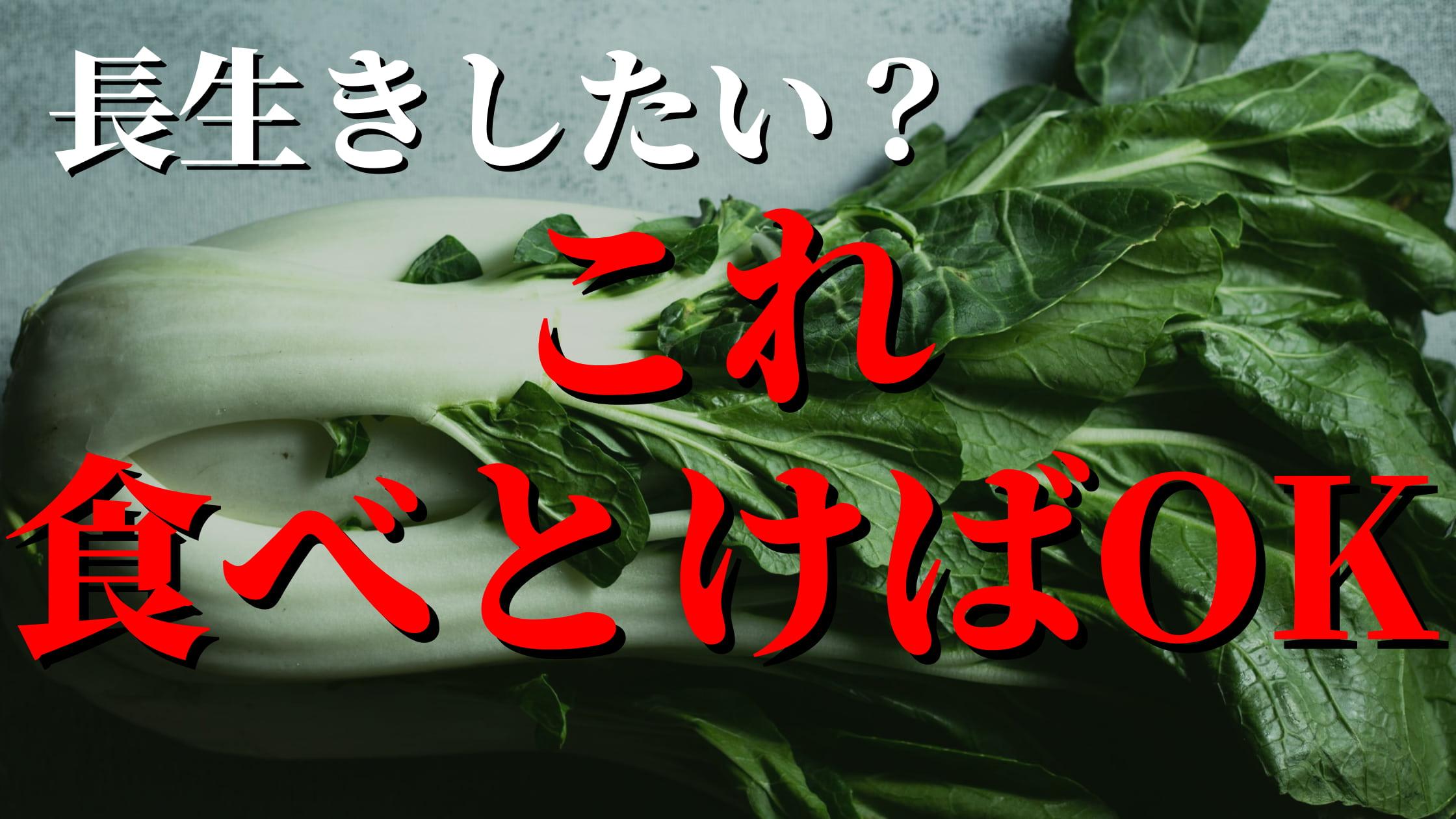 【25%死亡率低下】長生きしたけりゃ緑の葉物野菜を食べよう!というお話。