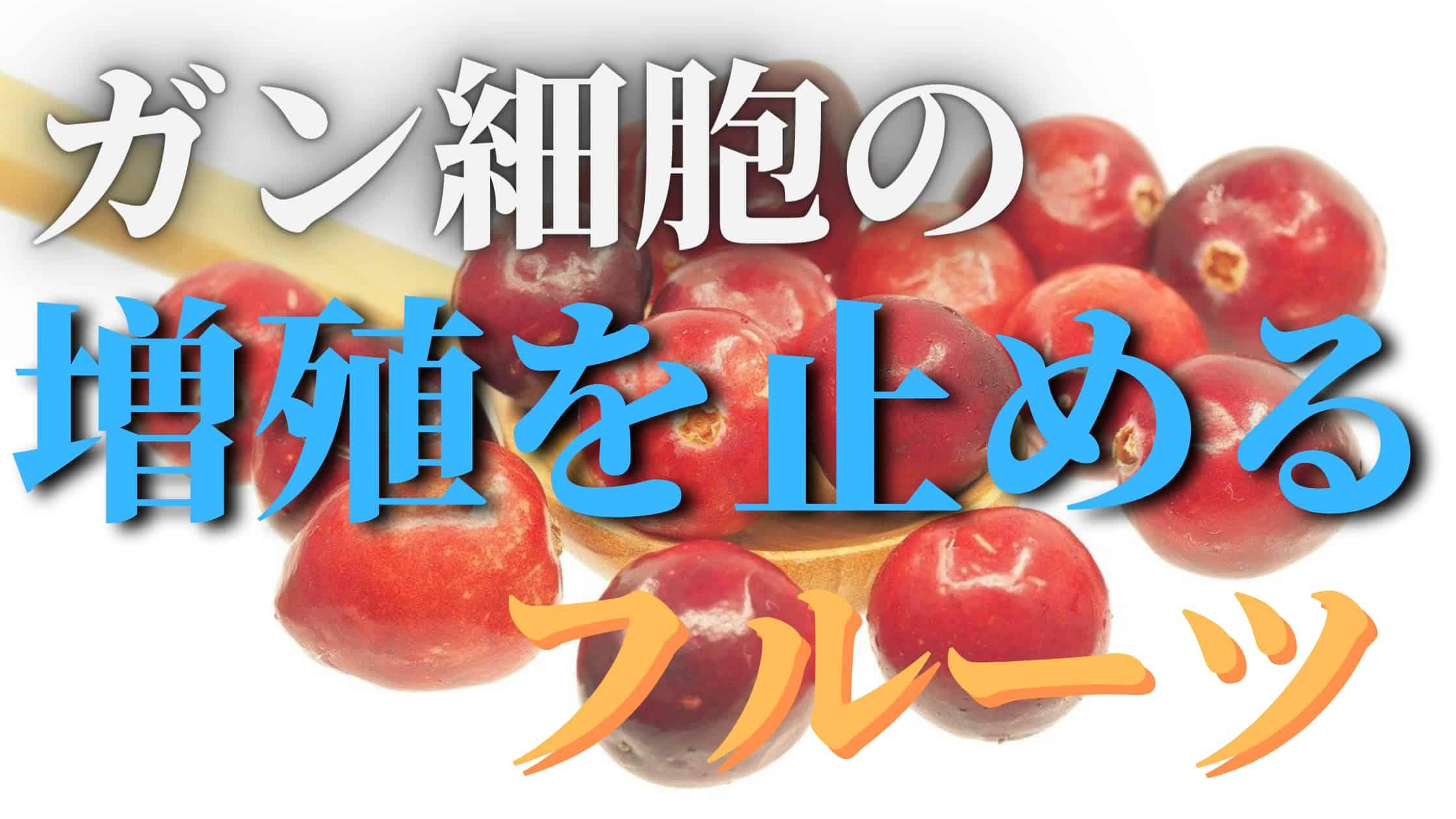 ガン予防に最も効果的な果物は?リンゴは3位、レモンは2位。1位は?