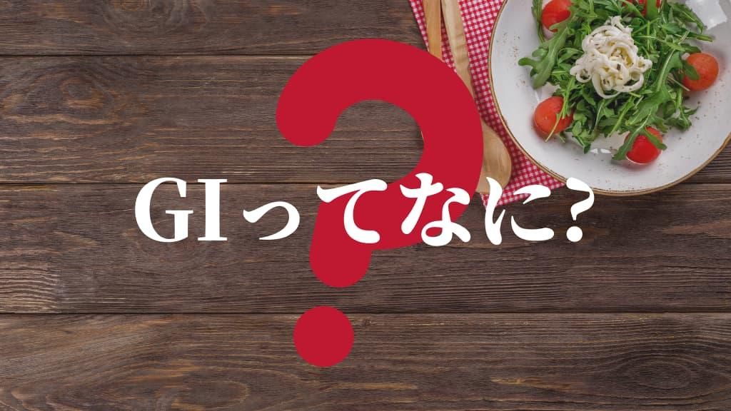 高GI食品の「GI」ってなに?