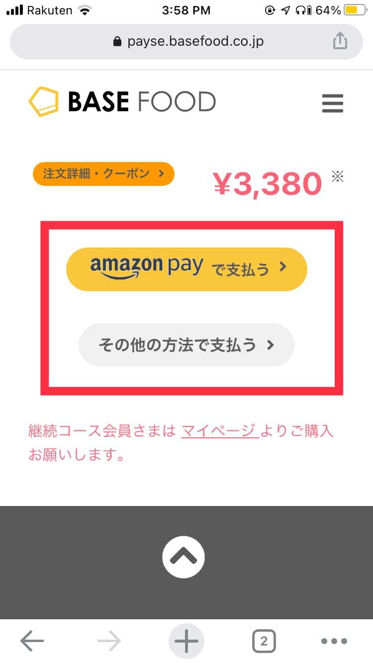 STEP③:支払い方法を選択する