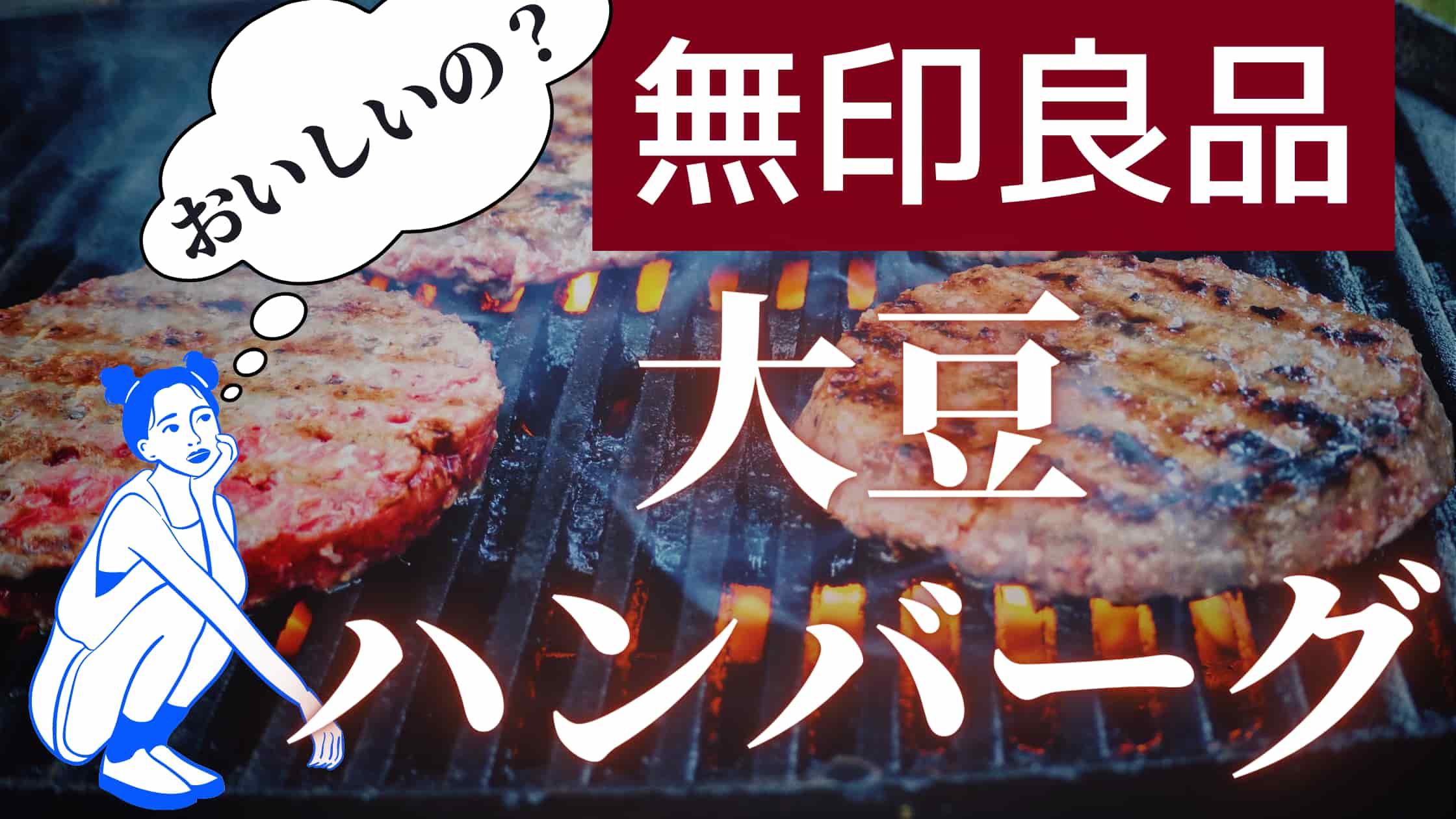 【レビュー】無印良品の大豆ハンバーグ(大豆ミート)を試した感想!