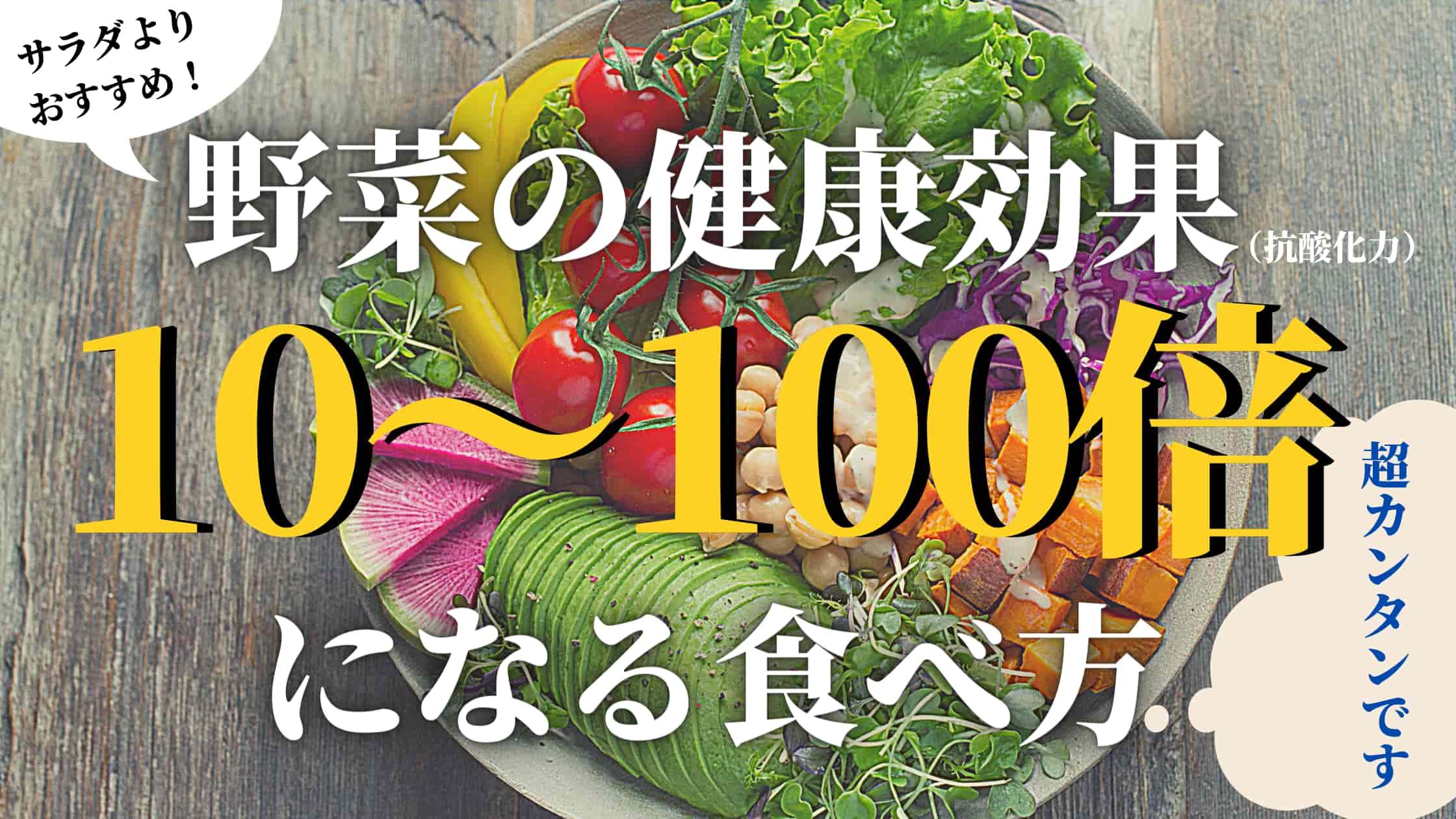 まだ生野菜(サラダ)を食べてるの?時代は野菜スープです【野菜の食べ方】