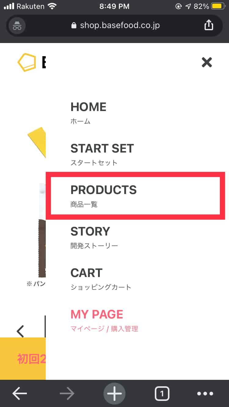 まとめ買いする手順: ②商品一覧をタップ