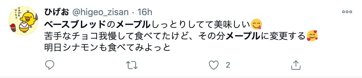 ベースブレッド(シナモン味)の口コミ・評判