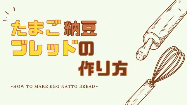 最強アレンジ『たまご納豆ブレッド』の作り方