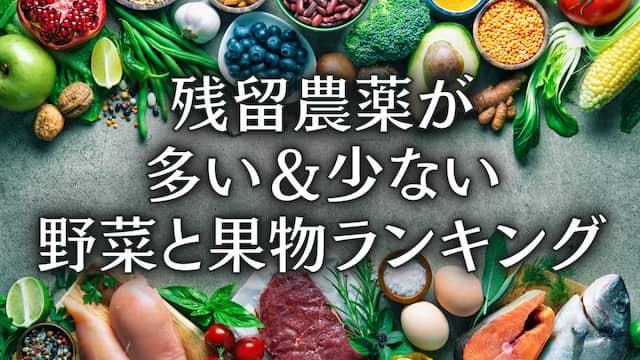 残留農薬が多い野菜と果物ランキング