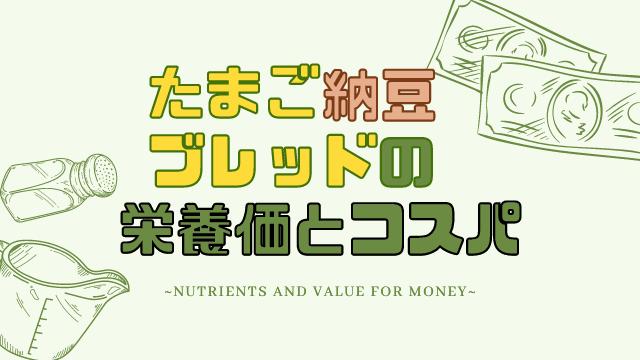 『たまご納豆ブレッド』の栄養価とコスパ