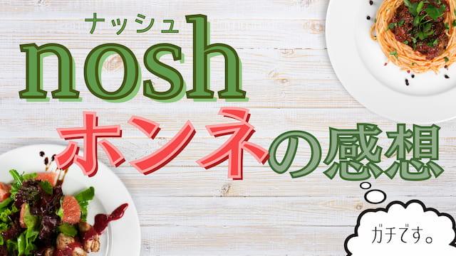【徹底レビュー】ナッシュ(nosh)を実際に食べた感想を本音で打ち明けます