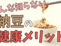 スゴすぎ!納豆の健康メリットをまとめてみた 結論、最強の食品です
