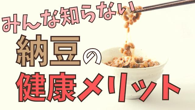 スゴすぎ!納豆の健康メリットをまとめてみた|結論、最強の食品です