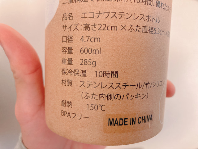 econawaステンレスボトルのパッケージ