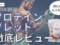 【口コミ】PROTEIN BREAD(プロテインブレッド)を食べてみたレビュー【SOY MAGIC】