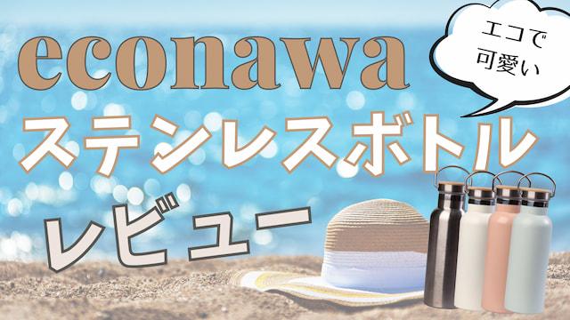 【口コミ】econawaのステンレスボトルが可愛すぎたのでレビュー|クーポン情報あり