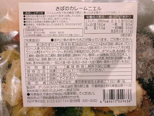 『さばのカレームニエル』の栄養素と原材料