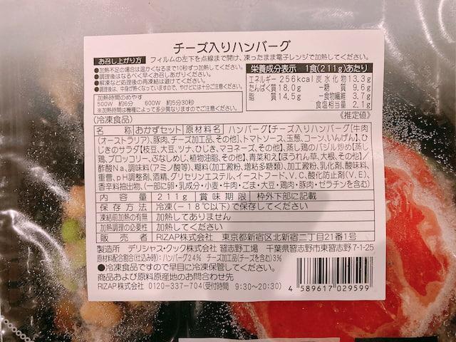 チーズ入りハンバーグの栄養素