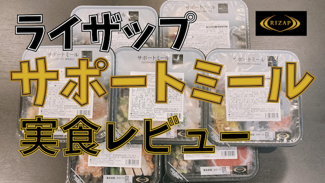 低糖質のお弁当『RIZAP(ライザップ)サポートミール』の実食レビュー【口コミ】