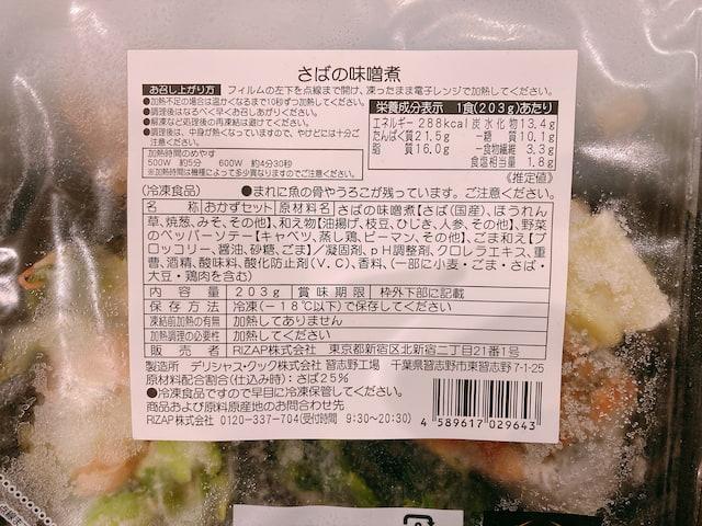 『さばの味噌煮』の栄養素と原材料