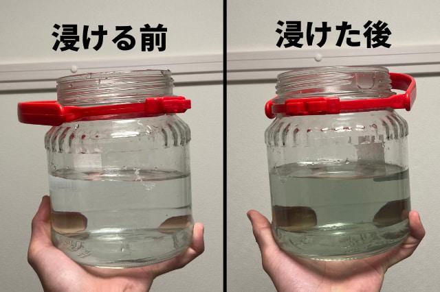 浸ける前と浸けた後の水