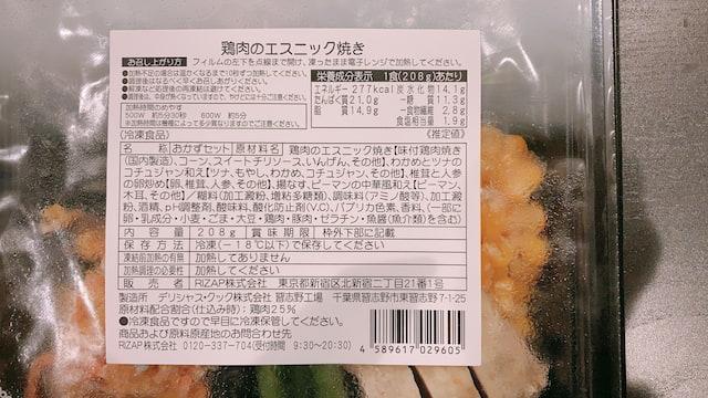 鶏肉のエスニック焼きの栄養素