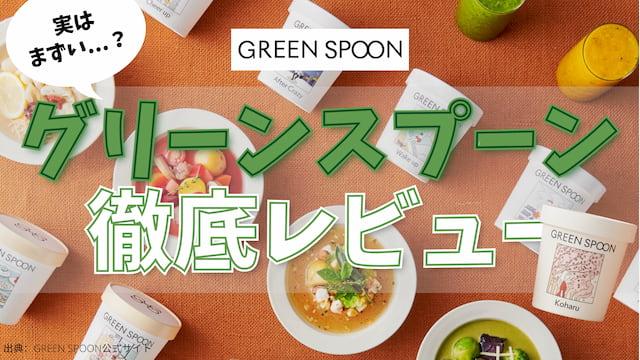 スープはまずい?GREEN SPOON(グリーンスプーン)の実食レビュー【口コミ・評判】