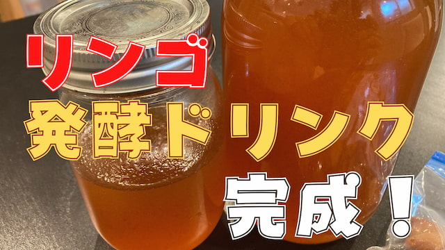 リンゴの発酵ドリンクアイキャッチ画像
