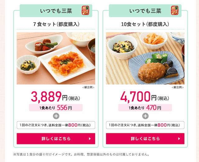 ワタミの宅食ダイレクト三菜セット都度購入