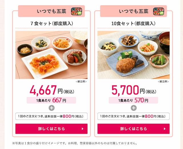 ワタミの宅食ダイレクト五菜セット