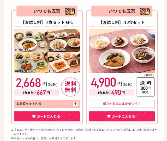ワタミの宅食ダイレクトお試し五菜セット
