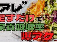 最大で17倍UP!サラダを食べる時に栄養素の吸収率を爆上げする方法【アレを足すだけ】